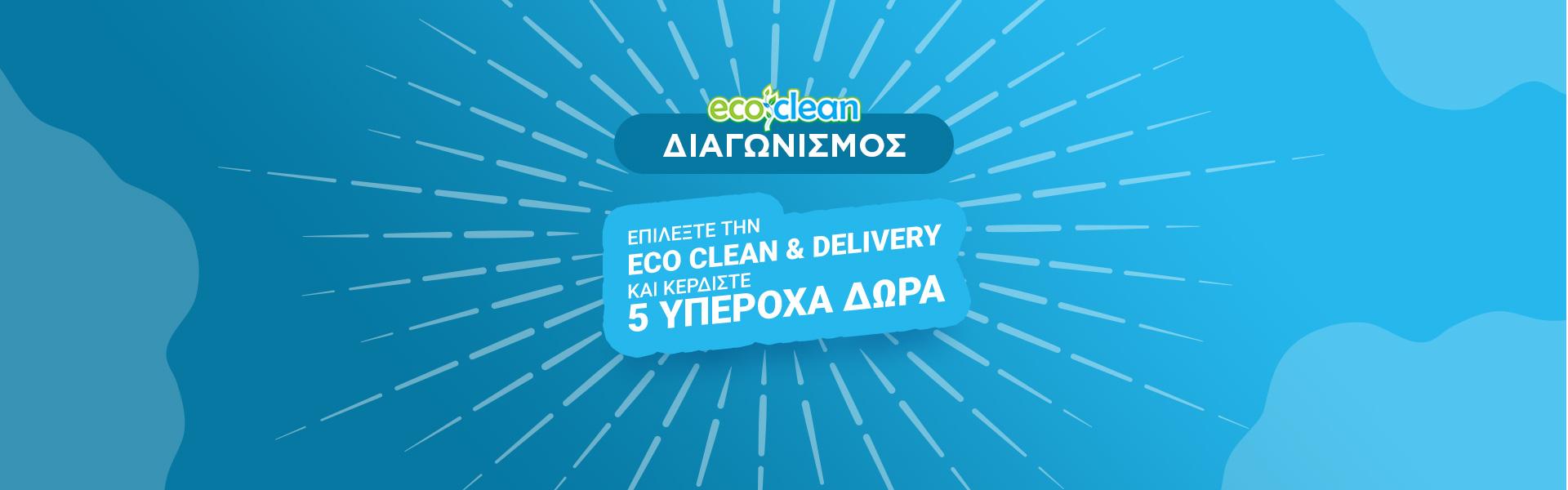 ecoclean_Slideshow1